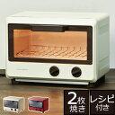 トースター レコルト オーブントースター 2枚 おしゃれ お