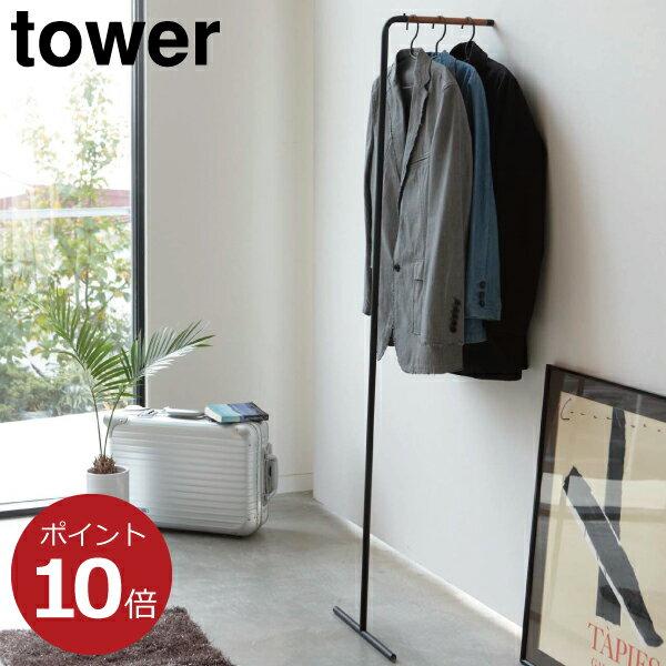 ハンガーラック 省スペース 玄関 立てかけハンガー おしゃれ 山崎実業 簡単設置 スリム( スリムコートハンガー tower タワー )