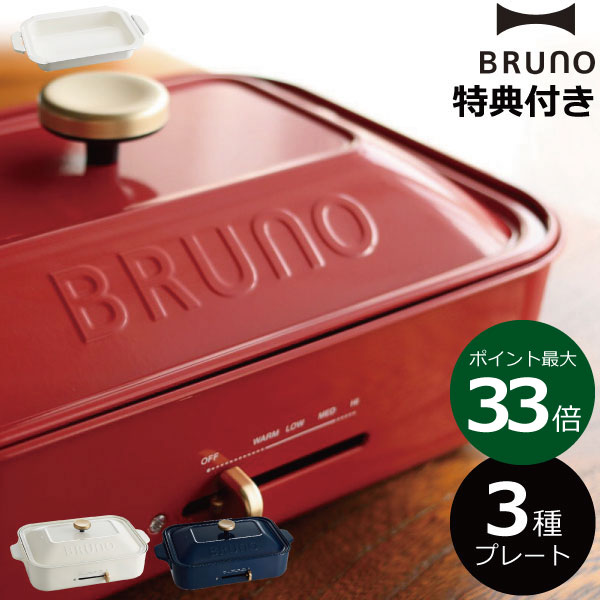 ホットプレート・グリル・フライヤー, ホットプレート 3 ( BRUNO )