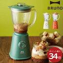 BRUNO ブルーノ コンパクトブレンダー ミキサー レシピ付き おしゃれ ジュ