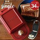 イデア ブルーノ ホットサンドメーカー シングル レッド BOE043-RD プレート取り外し可能1枚焼き