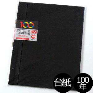 日本製 100年台紙 フリー替台...