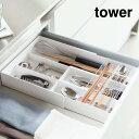 伸縮&スライド カトラリートレー タワー tower カトラリーケース...