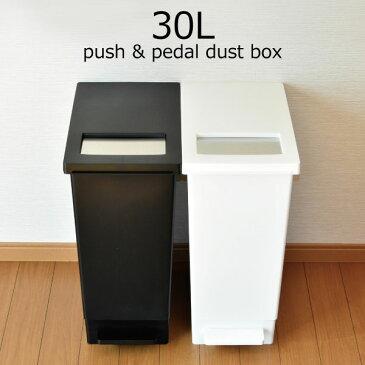ゴミ箱 30リットル 北欧 インテリア雑貨 ふた付き おしゃれ 分別 ダストボックス 袋見えない 中身見えない キッチン リビング ごみ箱 ゴミ袋 スリム ペダル ステンレス 大型 カウンター ( プッシュ&ペダルダストボックス 30L )