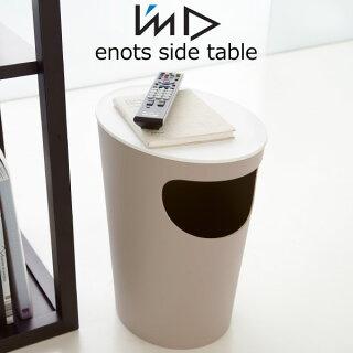 ENOTSサイドテーブル