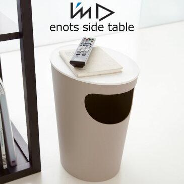 ゴミ箱 【ポイント最大33倍】 ( エノッツ ENOTS サイドテーブル )