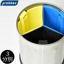 【メーカー直送】プロバックス セパレーションバスケット マットステンレ...