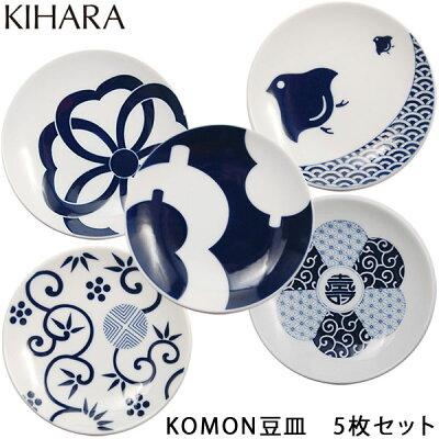 古来より伝わる日本独自の伝統紋様をモダンにアレンジしたシリーズです【皿 豆皿 取皿 縁起柄 ...