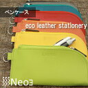 Ecoleather-pencase