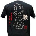 阪神タイガース 鳥谷 敬選手漢字Tシャツドライメッシュです