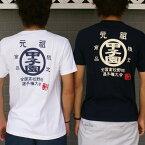 元祖甲子園Tシャツ綿100% 全国高等学校野球選手権大会