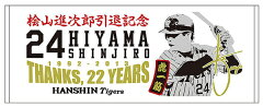 桧山進次郎 22年間ありがとう阪神タイガース 桧山進次郎選手引退記念フェイスタオル