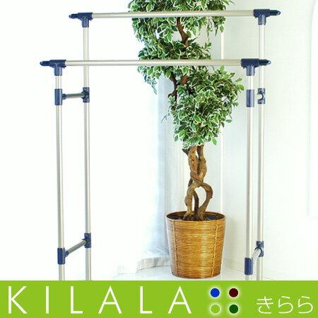 室内物干し 屋外兼用 物干し台 アルミ多機能物干し台 KILALA450-1000(オプション無し)キャップの...