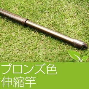 物干し竿【メーカー1年保証】普通の竿と違うおしゃれなブロンズ色で、なおかつ1.6mから2.6mま...