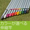 物干し竿 サビない アルミ合金伸縮竿(長さ1.6mから2.6mまで伸びる)シルバ色 キャップの…