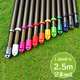 組み立て式 伸縮竿 物干し竿2本 (長さ:1.6mから2.5mまで伸びる)ブロンズ色 錆びない強いアルミ物干し竿 キャップの色が選べる