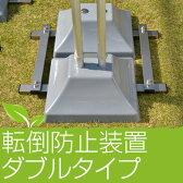 物干し台用転倒防止ダブル1セット分(片方合計40キロ)物干し台は別途購入が必要(当社以外の商品には装着できません)竿3本以上