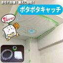 ポタポタキャッチセット【シート・ホース・テープ付き】<水漏れ