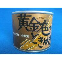 砂金掘りセット缶詰黄金色のときめき砂金夢のかんずめ