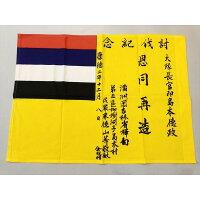 満州国国旗征伐記念布製レプリカ中国