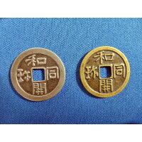 和同開珎レプリカ銀銭銅銭2個セット新品