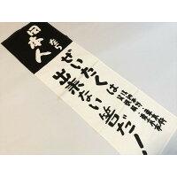 日本人ならぜいたくは出来ない筈だ布製レプリカ