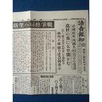 ポツダム宣言受諾 終戦の詔書 昭和20年8月15日 新聞レプリカ