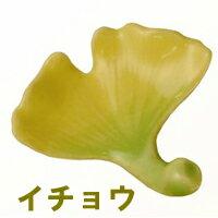 箸置き イチョウ 黄茶1個 銀杏 陶器【美濃焼】;02P19Dec15かわいい おしゃれ おも…