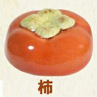 箸置き 柿 1個 陶器 ;かわいい おしゃれ おもしろい はしおき/箸おき/カトラリー レスト