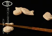 縁起物!箸置き(はしおき)たい焼き1個陶器【美濃焼】;【楽ギフ_包装】