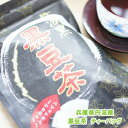 黒豆茶 丹波特産 黒大豆 井関さんちの黒豆だけで作ったお茶10g×10バック×2袋 ティーバッグ 黒豆茶粉末 【定形外郵便発送可】;