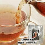 【国産大豆】黒豆茶 1kg ティーバッグ 業務用 国産 兵庫県 丹波産 (10g×100袋) 黒豆茶粉末【送料無料】【訳あり】わけあり ;