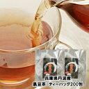 黒豆茶 業務用 丹波産 黒豆茶 2kg(10g×200袋)ティーバッグ 黒豆茶粉末【訳あり】わけあり!【送料無料】;