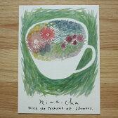 森野美紗子(もりのみさこ)ひとやすみカフェシリーズポストカード庭茶