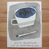 森野美紗子(もりのみさこ)ひとやすみカフェシリーズポストカード夜エスプレッソ