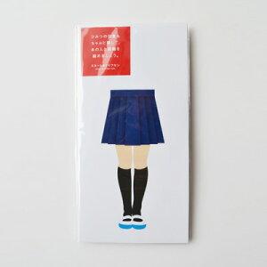スカートめくりフセン