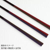 にっぽん伝統色箸栗皮色(茶色)古代朱(茶色がかった赤)漆黒(黒)茄子紺(濃い紫)