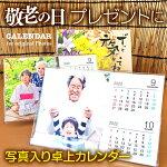 敬老の日【1個】卓上カレンダー敬老の日ギフト敬老の日プレゼント