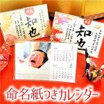 命名紙つきカレンダー【1個】命名紙卓上カレンダー出産祝いメモリアルプレゼント
