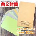 【ポイント10倍】(業務用20セット) ジョインテックス ワンタッチ封筒箱入長3 500枚 P285J-N3