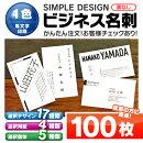 100枚名刺オリジナル作成モノライク