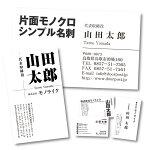50枚名刺オリジナル作成モノライク