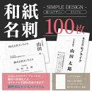 100枚和紙名刺オリジナル作成モノライク