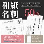 50枚和紙名刺オリジナル作成モノライク