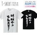 明日から本気出す! 書道 デザイン シンプル 白黒 Tシャツ メンズ サイズ S M L LL XL 半袖 綿 100% よれない 透けない 長持ち プリントtシャツ コットン 人気 ゆったり 5.6オンス ハイクオリティー 白Tシャツ 黒Tシャツ ホワイト ブラック