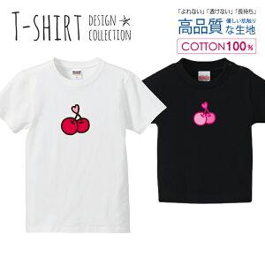 チェリー さくらんぼ かわいいデザイン ピンク Tシャツ キッズ かわいい サイズ 90 100 110 120 130 140 150 160 半袖 綿 100% 透けない 長持ち プリントtシャツ コットン 5.6オンス ハイクオリティー 白Tシャツ 黒Tシャツ ホワイト ブラック