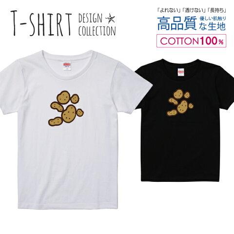 じゃがいも ポテト 男爵芋 馬鈴薯 農業 Tシャツ レディース ガールズ サイズ S M L 半袖 綿 100% よれない 透けない 長持ち プリントtシャツ コットン 人気 5.6オンス ハイクオリティー 白Tシャツ 黒Tシャツ ホワイト ブラック