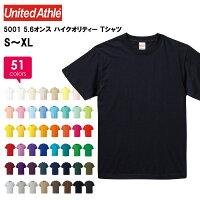 Tシャツメンズ半袖無地TシャツUnitedAthle(ユナイテッドアスレ)5.6オンスハイクオリティーTシャツ50013LLLゆったりサイズ大きめ対応半袖綿100%よれない透けない長持ちT-shirt人気男性サイズ