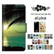 全機種対応手帳型 ケース スライド SIMフリー 対応 スマートフォン スマホ カバー aloha HAWAI ハワイアン コレクション サーフィン ハワイアンケースiPhone SO-01J Xperia X SO-04H SO-01H SO-02H Disney Mobile DM-02H DM-01G