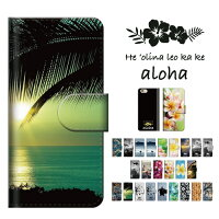 24種全機種対応手帳型スマホケースAlphaSIMフリー対応スマートフォンケーススマホカバー携帯カバーiPhone765plusアイフォンアンドロイドxperiaarrowsaquosGalaxyおしゃれかわいいかっこいいクールハワイアロハ海夏プルメリア